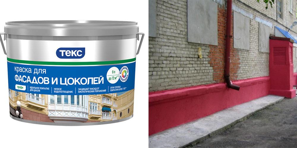 Краска по бетону для цоколя купить купить бетон м350 с доставкой в москве