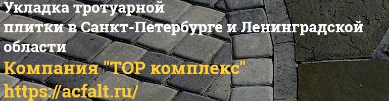 Укладка тротуарной плитки в Санкт-Петербурге